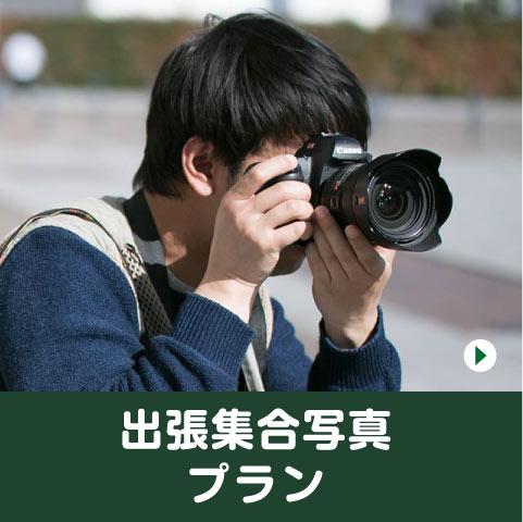 出張集合写真プラン