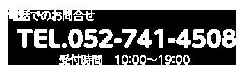電話でのお問い合わせ052-741-4508